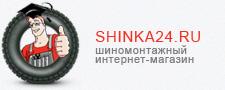 Shinka24.ru - купить шины Красноярск, шиномонтаж Красноярск, продажа автошин, балансировка, новые шины цена, шины для автомобиля в Красноярске, Nexen, Cordiant, Dunlop, Yokohama, BFGoodrich, Continental,литые диски для колес